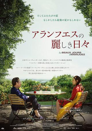 「アランフエスの麗しき日々」のポスター/チラシ/フライヤー