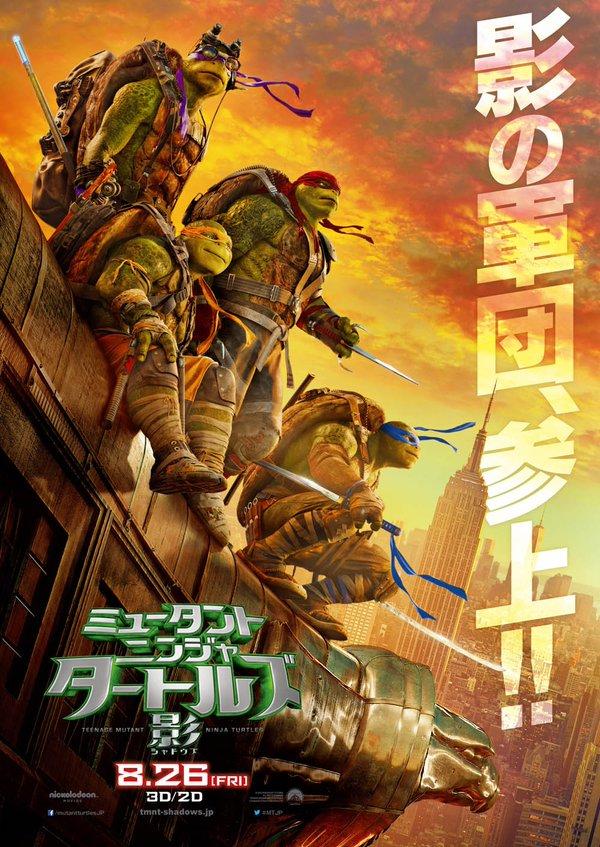 「ミュータント・ニンジャ・タートルズ 影」のポスター/チラシ/フライヤー