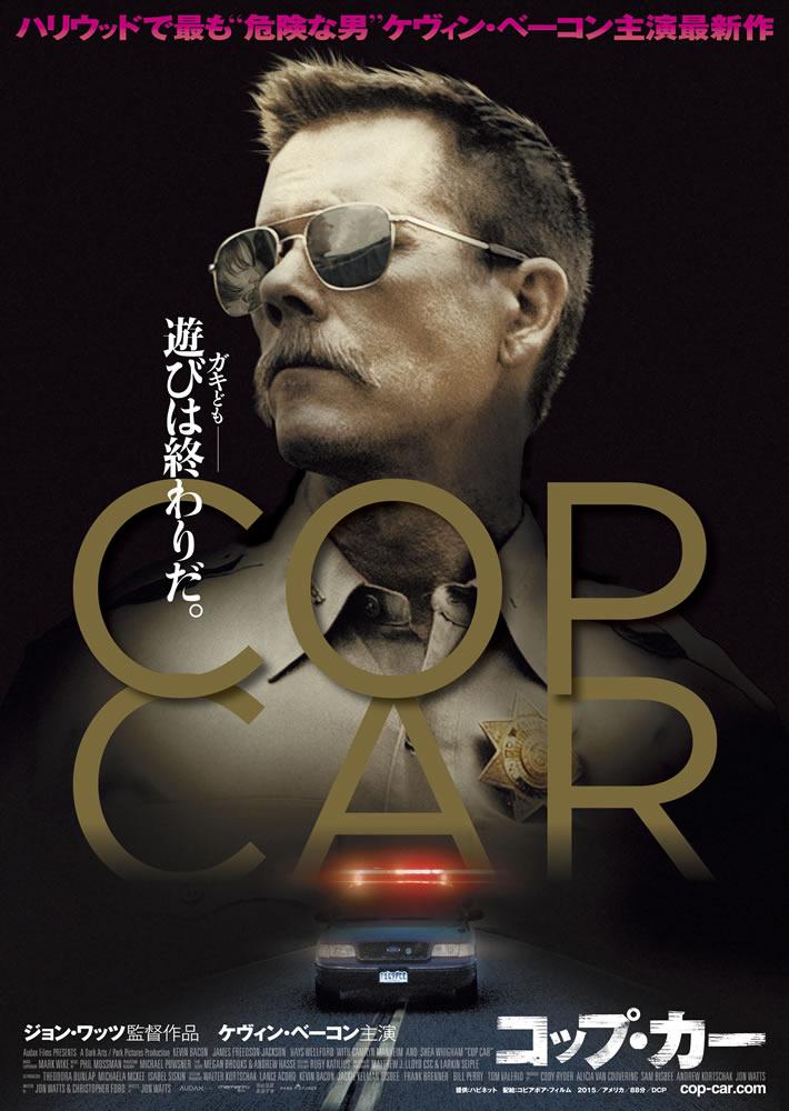 「COP CAR コップ・カー」のポスター/チラシ/フライヤー