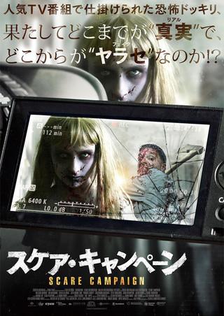 「スケア・キャンペーン」のポスター/チラシ/フライヤー