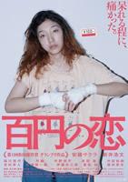 「百円の恋」のポスター/チラシ/フライヤー