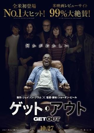 「ゲット・アウト」のポスター/チラシ/フライヤー
