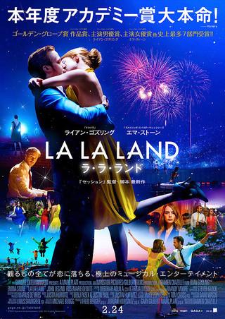 「ラ・ラ・ランド」のポスター/チラシ/フライヤー