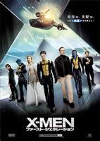 「X-MEN:ファースト・ジェネレーション」のポスター/チラシ/フライヤー
