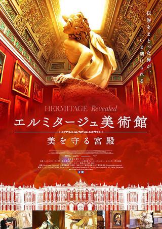 「エルミタージュ美術館 美を守る宮殿」のポスター/チラシ/フライヤー