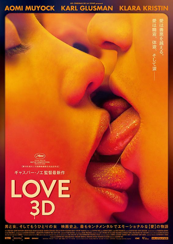 「LOVE 3D」のポスター/チラシ/フライヤー