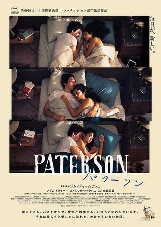 「パターソン」のポスター/チラシ/フライヤー