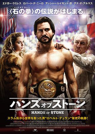 「ハンズ・オブ・ストーン」のポスター/チラシ/フライヤー