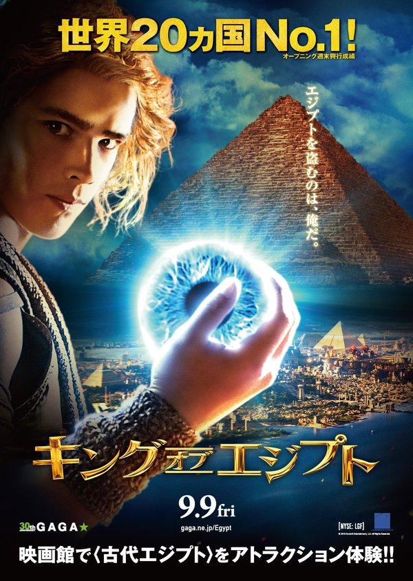 「キング・オブ・エジプト」のポスター/チラシ/フライヤー