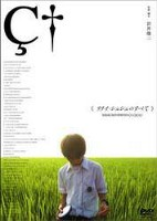 「リリィ・シュシュのすべて」のポスター/チラシ/フライヤー
