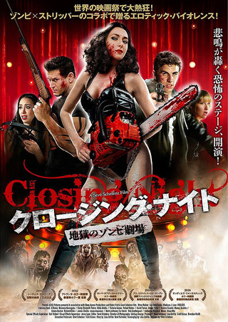 「クロージング・ナイト 地獄のゾンビ劇場」のポスター/チラシ/フライヤー