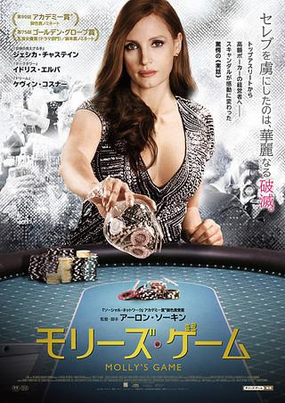 「モリーズ・ゲーム」のポスター/チラシ/フライヤー