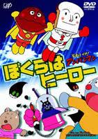 「それいけ!アンパンマン ぼくらはヒーロー」のポスター/チラシ/フライヤー
