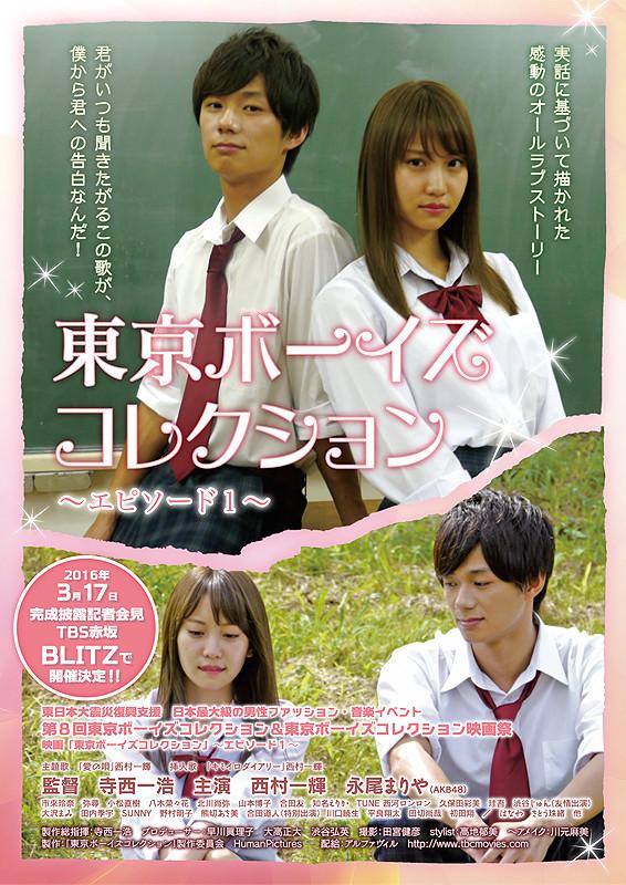 「東京ボーイズコレクション エピソード1」のポスター/チラシ/フライヤー