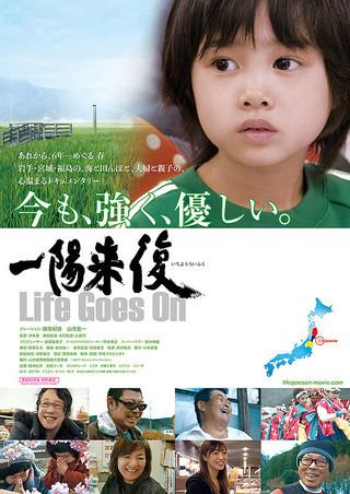「一陽来復 Life Goes On」のポスター/チラシ/フライヤー