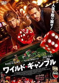 「ワイルド・ギャンブル」のポスター/チラシ/フライヤー