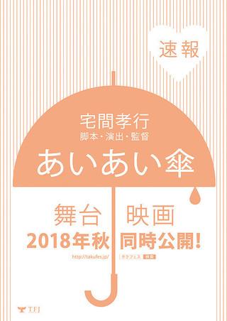 「あいあい傘」のポスター/チラシ/フライヤー