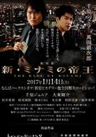 「劇場版 新・ミナミの帝王」のポスター/チラシ/フライヤー