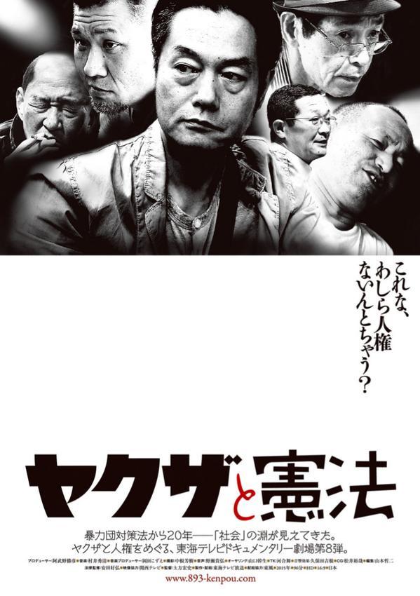 「ヤクザと憲法」のポスター/チラシ/フライヤー