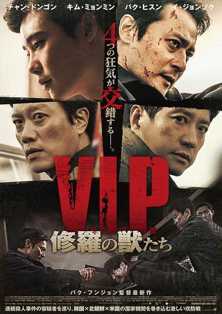 「V.I.P. 修羅の獣たち」のポスター/チラシ/フライヤー