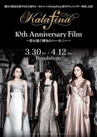 「Kalafina 10th Anniversary Film 夢が紡ぐ輝きのハーモニー」のポスター/チラシ/フライヤー