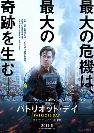 「パトリオット・デイ」のポスター/チラシ/フライヤー