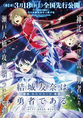 「結城友奈は勇者である 鷲尾須美の章 第1章」のポスター/チラシ/フライヤー