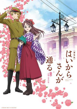 「劇場版 はいからさんが通る 前編  紅緒、花の17歳」のポスター/チラシ/フライヤー
