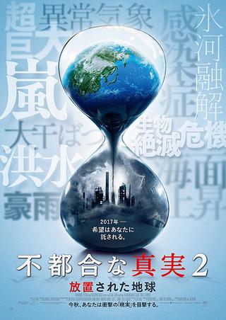 「不都合な真実2 放置された地球」のポスター/チラシ/フライヤー
