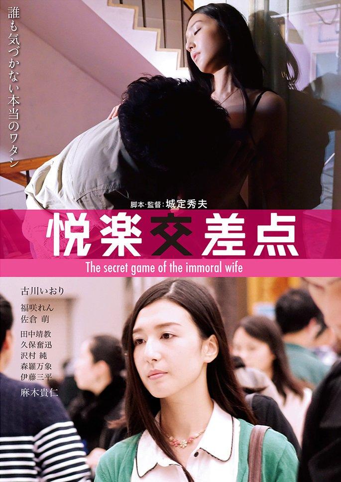 「悦楽交差点」のポスター/チラシ/フライヤー
