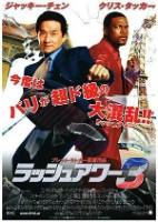 「ラッシュアワー3」のポスター/チラシ/フライヤー