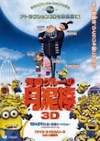 「怪盗グルーの月泥棒 3D」のポスター/チラシ/フライヤー