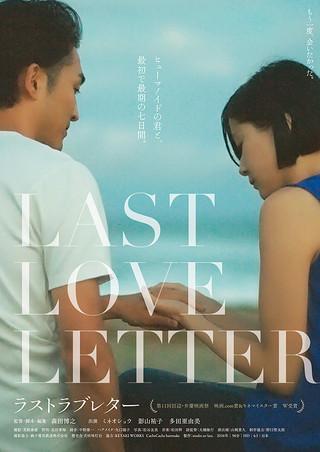 「ラストラブレター」のポスター/チラシ/フライヤー