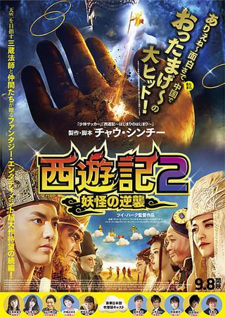 「西遊記2 妖怪の逆襲」のポスター/チラシ/フライヤー