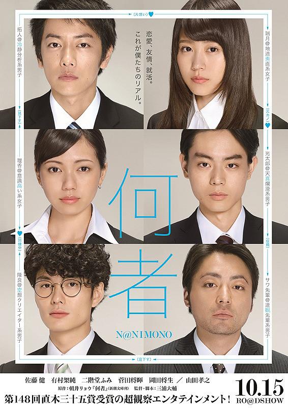 「何者」のポスター/チラシ/フライヤー