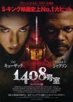 「1408号室」のポスター/チラシ/フライヤー