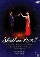 「Shall we ダンス?」のポスター/チラシ/フライヤー