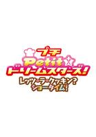「Petit☆ドリームスターズ!レッツ・ラ・クッキン?ショータイム!」のポスター/チラシ/フライヤー