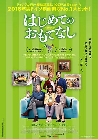 「はじめてのおもてなし」のポスター/チラシ/フライヤー