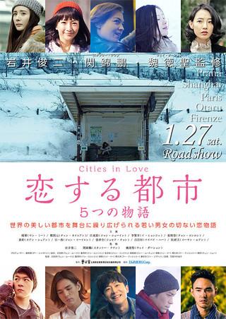 「恋する都市 5つの物語」のポスター/チラシ/フライヤー