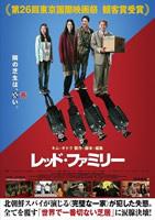 「レッド・ファミリー」のポスター/チラシ/フライヤー