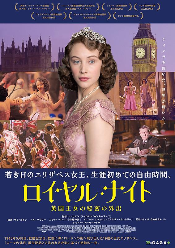 「ロイヤル・ナイト 英国王女の秘密の外出」のポスター/チラシ/フライヤー