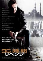 「96時間 リベンジ」のポスター/チラシ/フライヤー