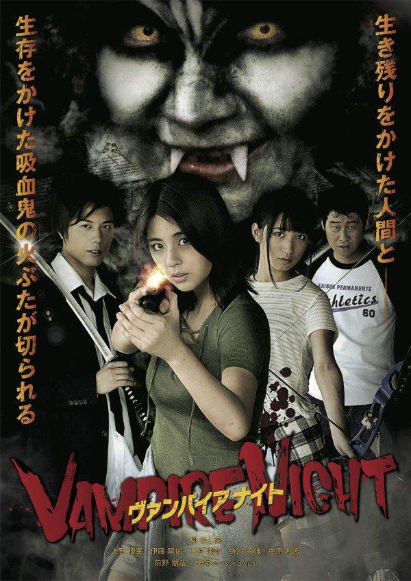 「ヴァンパイア ナイト」のポスター/チラシ/フライヤー