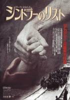 「シンドラーのリスト」のポスター/チラシ/フライヤー