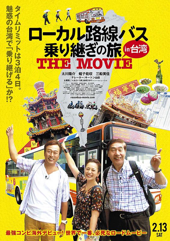 「ローカル路線バス乗り継ぎの旅 THE MOVIE」のポスター/チラシ/フライヤー