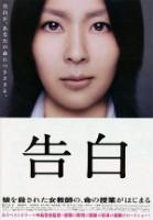 「告白」のポスター/チラシ/フライヤー