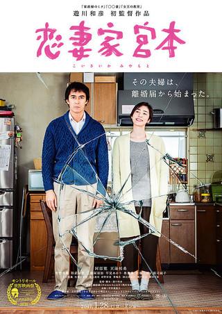 「恋妻家宮本」のポスター/チラシ/フライヤー