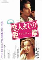 「ビフォア・サンライズ 恋人までの距離」のポスター/チラシ/フライヤー