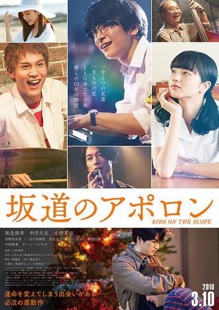 「坂道のアポロン」のポスター/チラシ/フライヤー